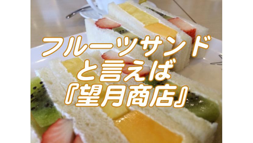 富士宮 望月商店のフルーツサンドがインスタで話題!値段・アクセス