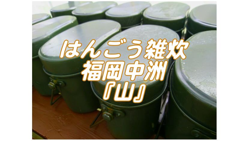 福岡中洲【はんごう雑炊の店 山】メニュー・営業時間・アクセスも!