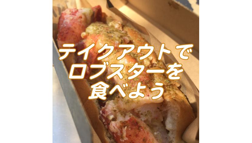 ロブスターサンド ルークス東京・神戸・福岡で!待ち時間やカロリー