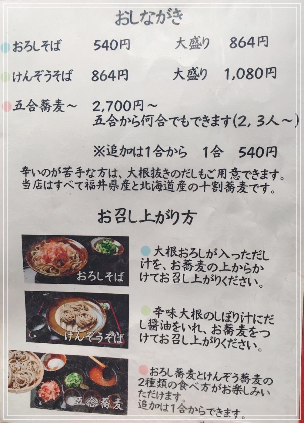 福井の名店!永平寺のけんぞう蕎麦がおすすめ!メニュー・駐車場は?5