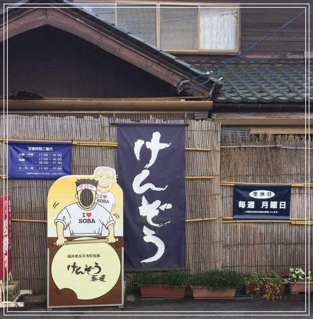 福井の名店!永平寺のけんぞう蕎麦がおすすめ!メニュー・駐車場は?4