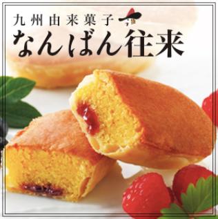 福岡の名土産!さかえ屋のなんばん往来 糸島ミルクやあまおうも!