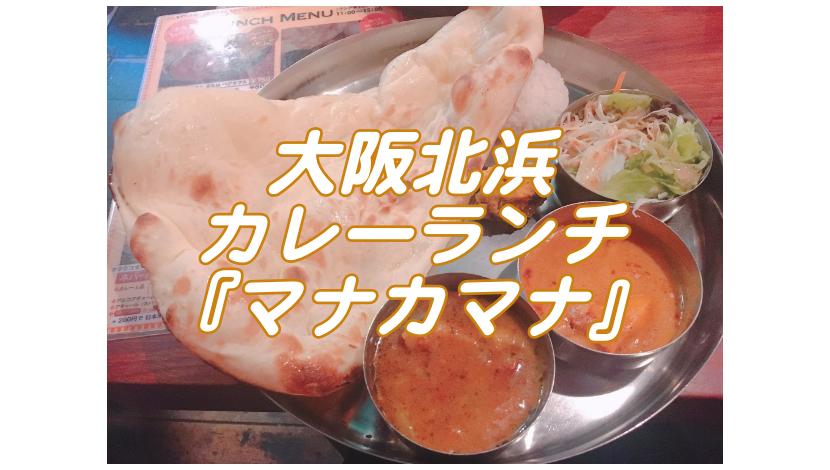 大阪北浜のネパール料理『マナカマナ』 僕が行ったカレーランチ名店