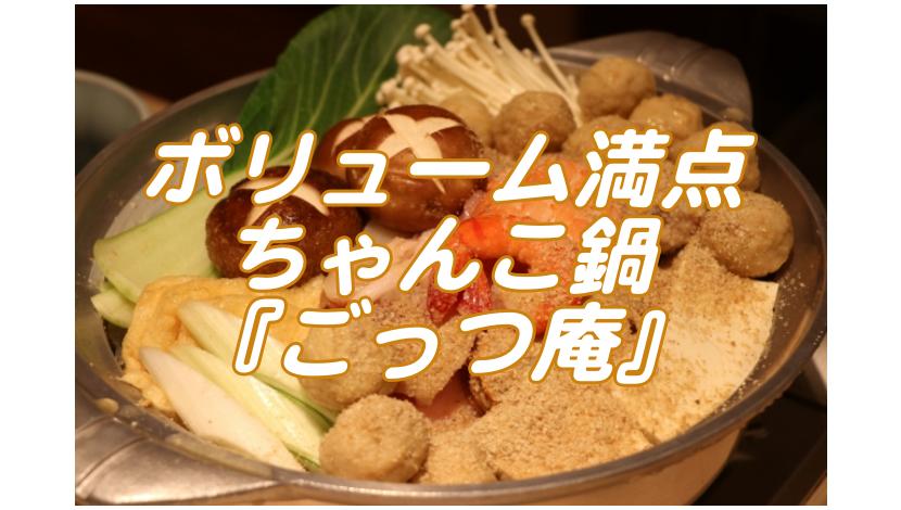 僕の大好きながっつり飯!ちゃんこ鍋専門店『ごっつ庵』大阪野田阪神3