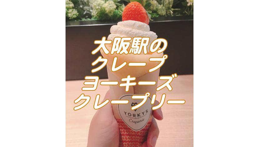 僕のおすすめ!大阪駅の人気クレープ『ヨーキーズクレープリー』とは
