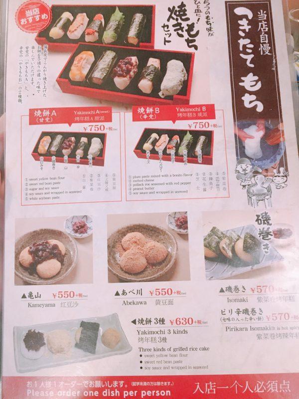 『京都、錦もちつき屋』錦市場でつきたてのお餅を食べてみた感想1