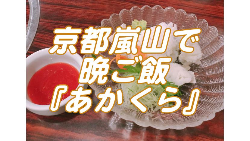 僕も行って大満足!阪急嵐山駅近『あかくら』地元の一品料理屋!