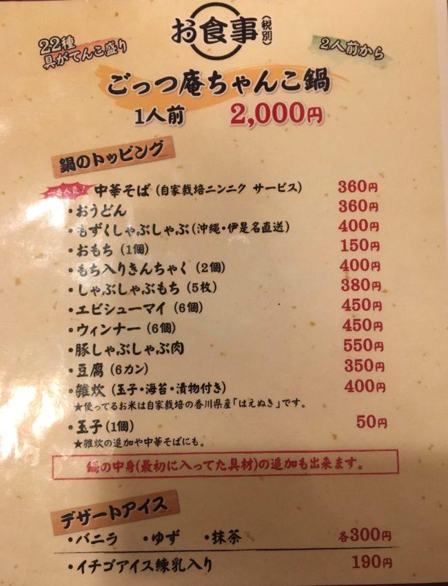ちゃんこ鍋専門の人気店『ごっつ庵』大阪・野田阪神!営業時間は?2