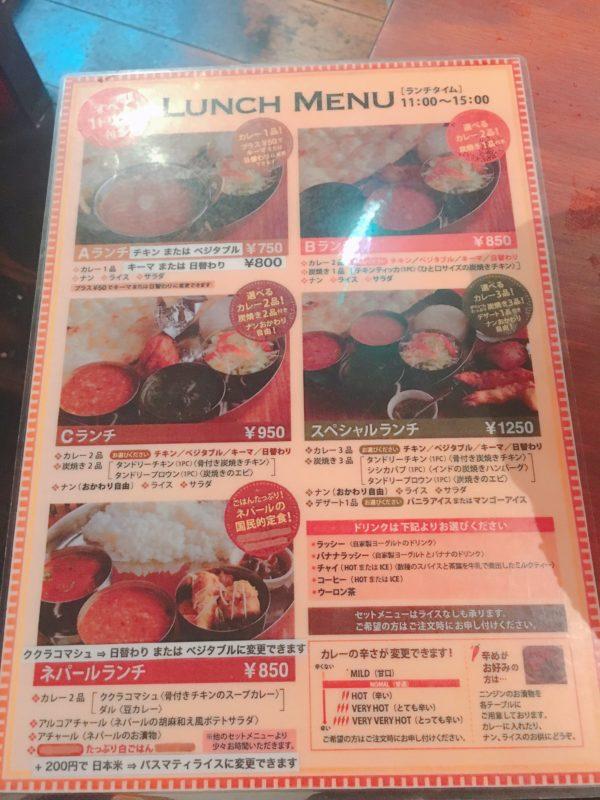 大阪北浜のネパール料理『マナカマナ』 僕が行ったカレーランチ名店2