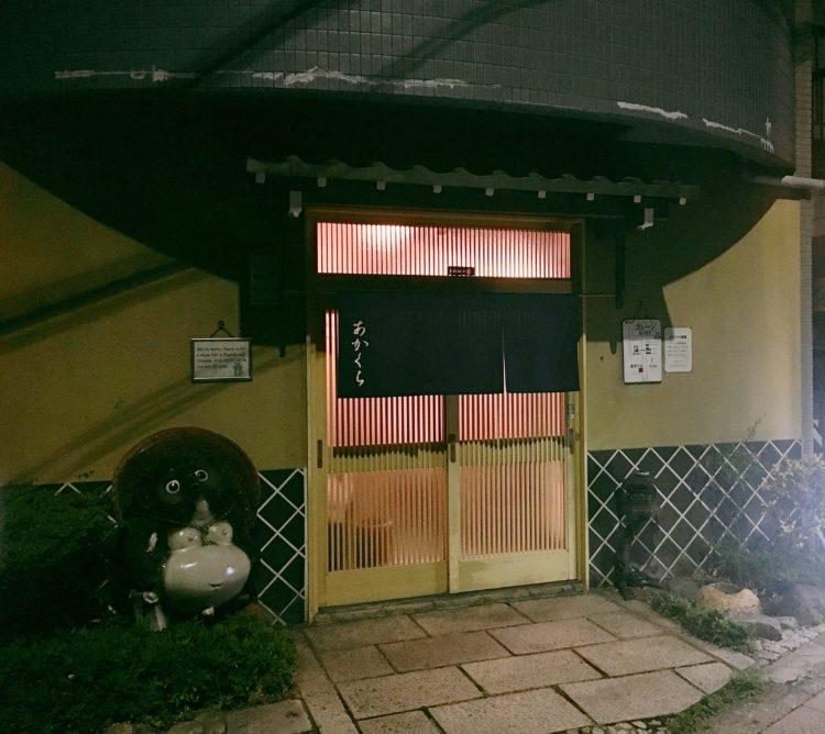阪急嵐山駅近『あかくら』 地元の一品料理屋!メニュー・値段は?5