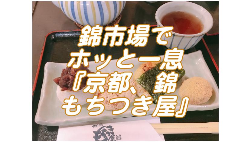 『京都、錦もちつき屋』錦市場でつきたてのお餅を食べてみた感想