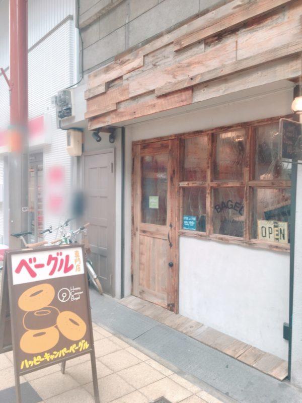 食べ応えのあるパン好きなら大阪の専門店ハッピーキャンパーベーグル
