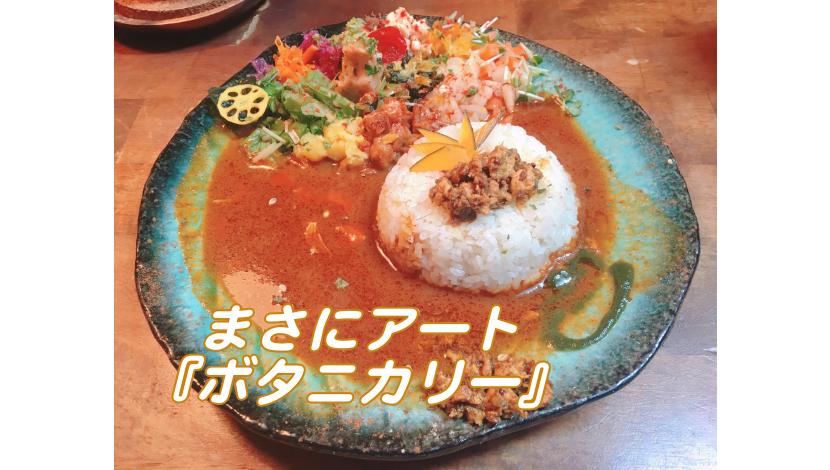 『ボタニカリー』仕事の合間に僕が行った大阪スパイスカレーの人気店