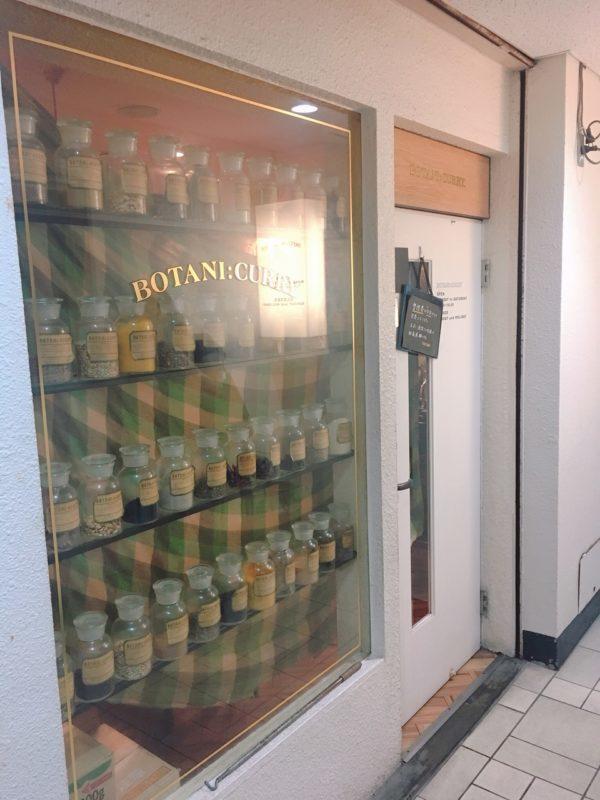 仕事の合間に僕が行った大阪スパイスカレー人気店『ボタニカリー』