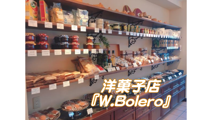 大阪本町の洋菓子店『W.Bolero』仕事の合間に手土産を購入♪メイン
