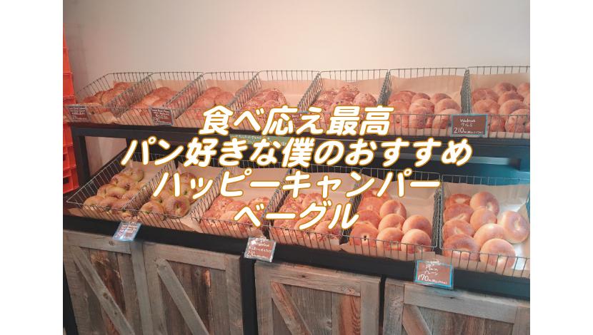 食べ応えのあるパン好きなら大阪の専門店ハッピーキャンパーベーグルアイ