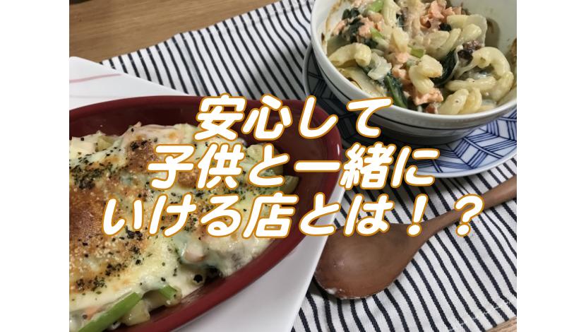 大阪駅周辺で『子供と安心していける店』僕のポイントとお店を紹介!