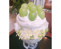 大阪京橋『トルクーヘン』でインパクト大のかき氷パフェを食べる!