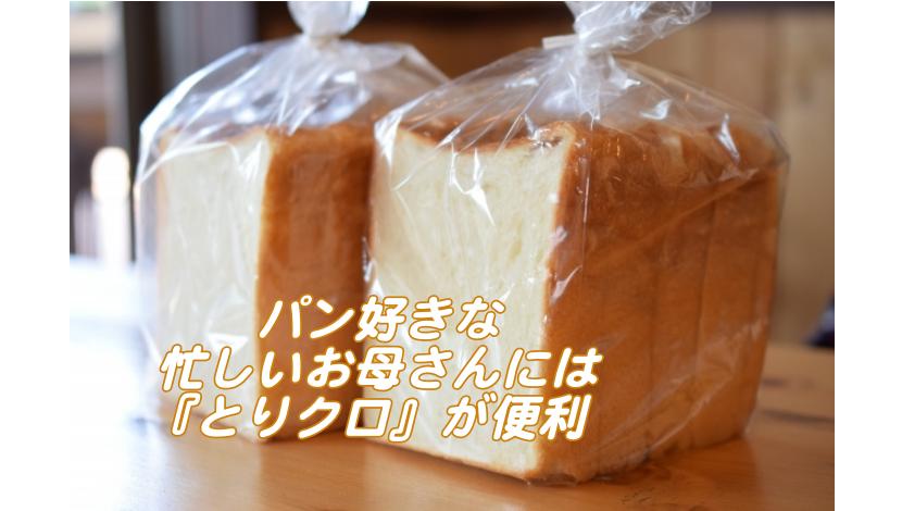 子供と安心していける店『とりクロ』パン好きに便利なサービスを展開