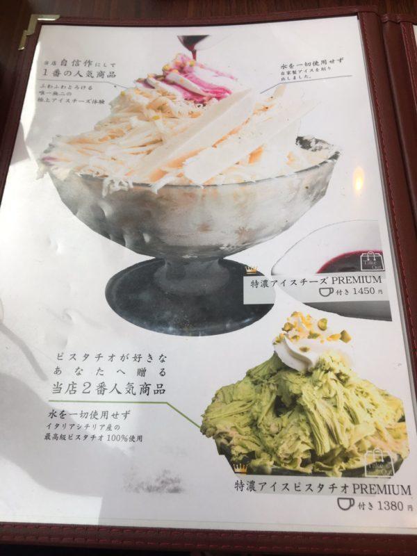 【京橋】行列店『トルクーヘン』でインパクト大のパフェを食べる!