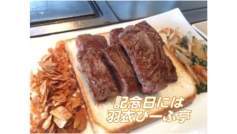 記念日に最適!『羽衣びーふ亭』大阪堺市の素敵な鉄板屋さんを紹介!