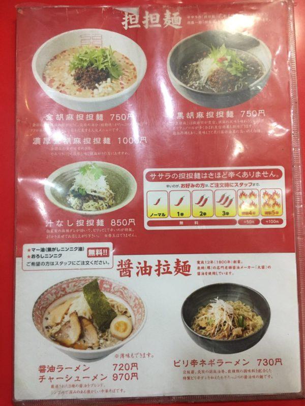 担々麺好きの僕がおすすめ!大阪京橋『ササラ』はスープのコクが絶品 メニュー1