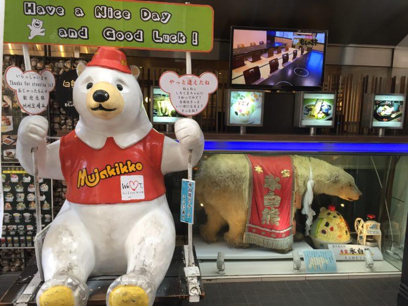 鹿児島旅行で天文館むじゃきのかき氷〜白熊(しろくま)〜を食べた 白熊置物