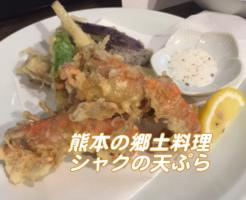 熊本の郷土料理〜シャクの天ぷらを食べた!シャコとの違いや時期は? アイキャッチ