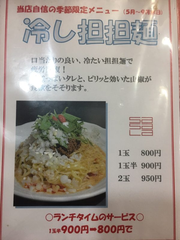担々麺好きの僕がおすすめ!大阪京橋『ササラ』はスープのコクが絶品 冷やし担担麺