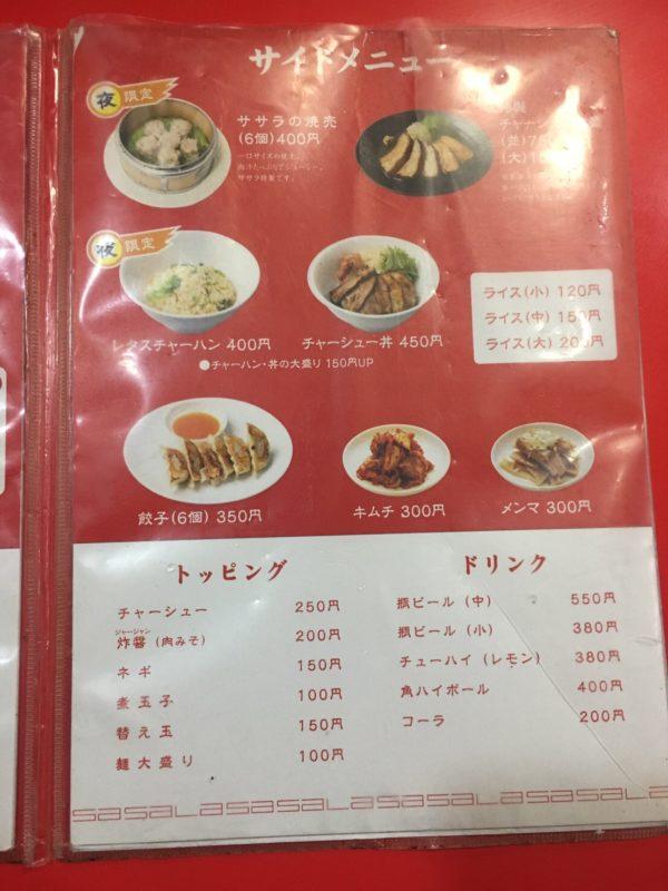 担々麺好きの僕がおすすめ!大阪京橋『ササラ』はスープのコクが絶品 メニュー2