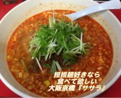 担々麺好きの僕がおすすめ!大阪京橋『ササラ』はスープのコクが絶品 アイキャッチ