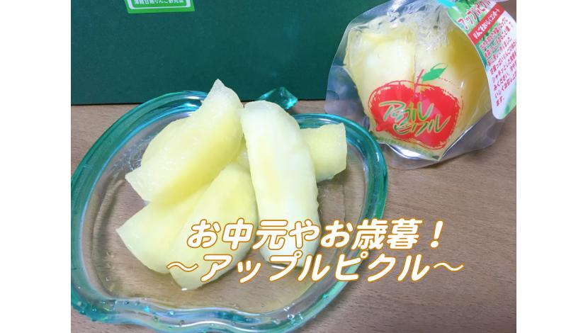 僕がお中元やお歳暮でもらったりんごのコンポート~アップルピクル~