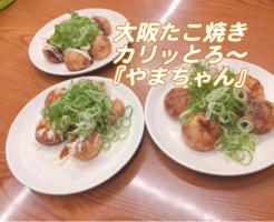 行列のできる『たこやき やまちゃん』でカリッとろ〜の大阪たこやき