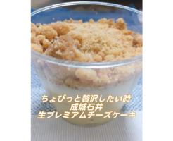 少し贅沢したい僕のおススメ★成城石井『生プレミアムチーズケーキ』