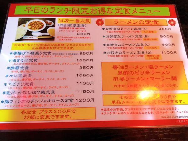 『中華料理つね川』交野市で辛~い四川麻婆豆腐を食べたい男性向け!メニュー