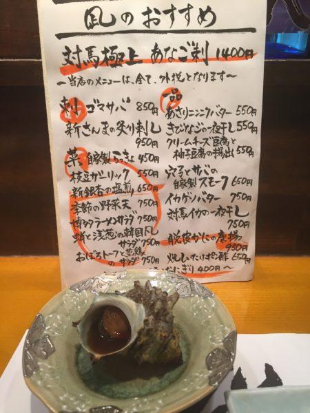 穴子しゃぶしゃぶ『凪』福岡出張で食通の上司を連れて行くならここ! お通し