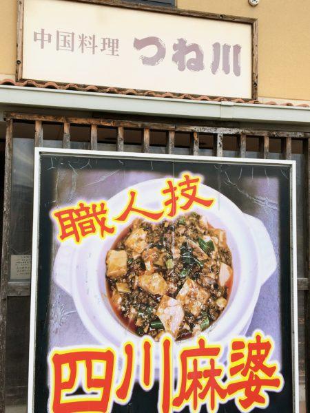 『中華料理つね川』交野市で辛~い四川麻婆豆腐を食べたい男性向け! お店正面