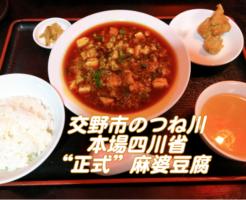 アイキャッチ つね川 麻婆豆腐