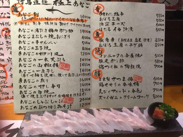 穴子しゃぶしゃぶ『凪』福岡出張で食通の上司を連れて行くならここ!穴子刺し