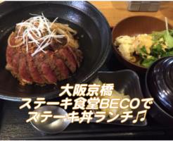 並んででも食べたい!大阪京橋『ステーキ食堂BECO』のステーキ丼