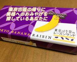 東京バナナのレーズンサンド アイキャッチ