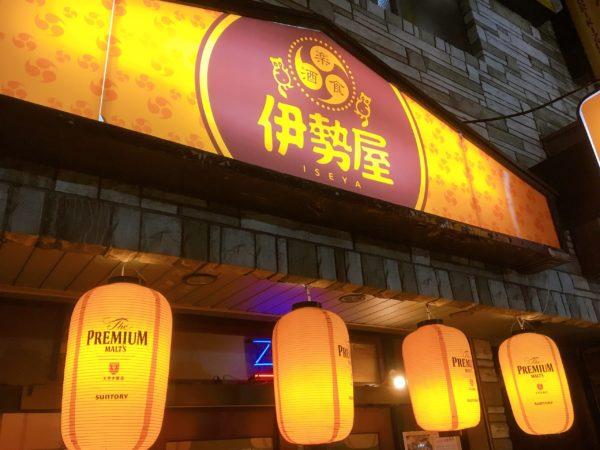 弁天町で食事するなら『伊勢屋』鯛ラーメン以外のメニューもおすすめ 看板