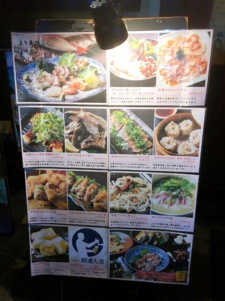 弁天町で食事するなら『伊勢屋』鯛ラーメン以外のメニューもおすすめ 店の外メニュ