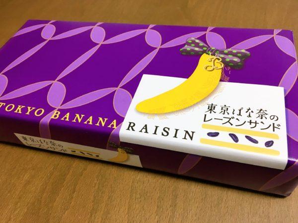 東京ばな奈のレーズンサンドは東京出張帰りに奥様へのお土産に最適!外梱包