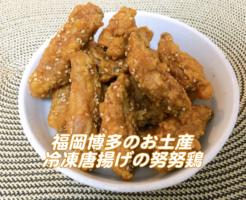 努努鶏アイキャッチ