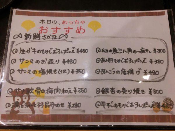 弁天町で食事するなら『伊勢屋』鯛ラーメン以外のメニューもおすすめ 本日のおすすめメニュ