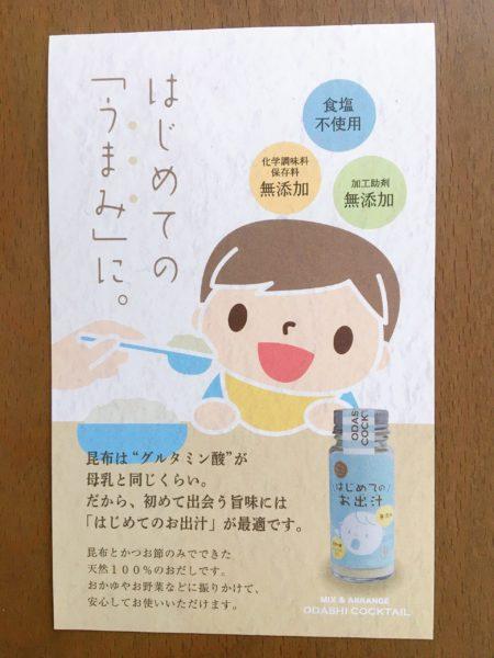 生後5ヶ月のお祝いに!離乳食や色んなレシピに使えるおだしカクテル 子供用チラシ