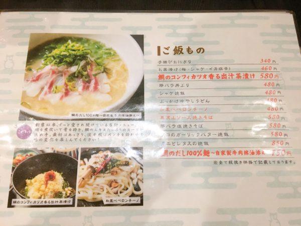 弁天町で食事するなら『伊勢屋』鯛ラーメン以外のメニューもおすすめ ご飯ものメニュ
