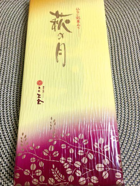 常温でOK!仙台の高級土産『萩の月』1個当りの値段を類似品と比較 梱包