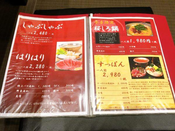『馬肉料理りょう馬』京橋で家族と一緒に馬肉を食べたい方にオススメ メニュー5